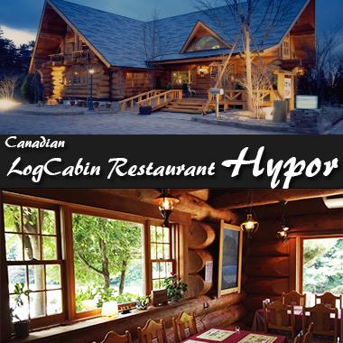 カナディアン ログハウスレストラン ハイポー