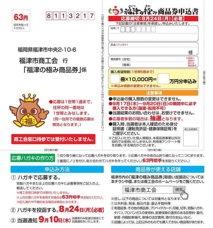 2020年(令和2年)度『福津の極み商品券』申し込み方法