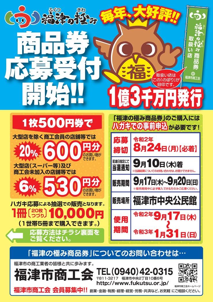 2020年(令和2年)度『福津の極み商品券』販売のお知らせ
