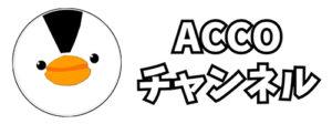 福岡県のローカル情報を発信するyoutuber ACCOちゃんねる