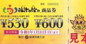 ハイポー:2020年(令和2年)度『福津の極み商品券』使える店(加盟店)