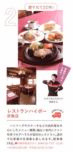 ハイポー宗像店が日産プリンス福岡のEnjoy,PRINCE!に掲載されました!