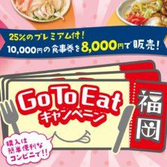ハイポーはGoToEat福岡商品券が使えます!加盟店登録しました