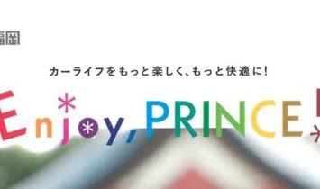 日産プリンス福岡の情報誌Enjoy,PRINCE! 2020年1月号