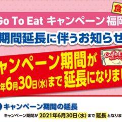 GoToEat福岡 利用期間延長のお知らせ