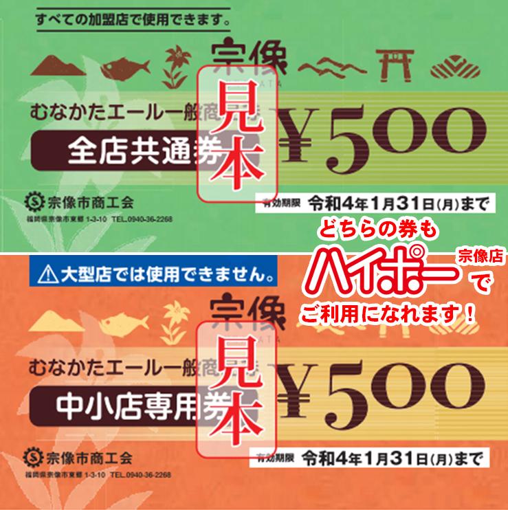 2021年度むなかたエール商品券(中小企業専門券・全店共通券)