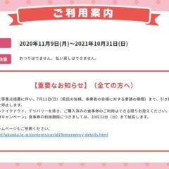 GoToEat福岡食事券の利用期限再延長(10/31まで)