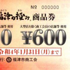 2021年(令和3年度)福津の極み商品券が使える店です!ハイポー福津店でご利用になれます!